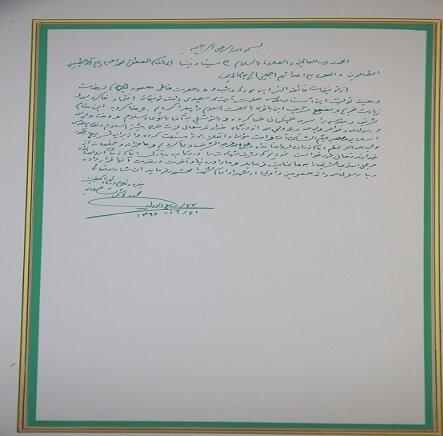 دستخطی که از آیتالله شاهرودی به یادگار ماند