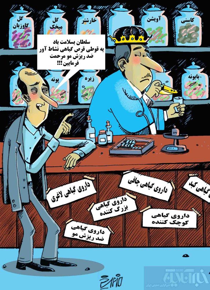 کاریکاتور: سلطان ترامادول هم دستگیر شد!