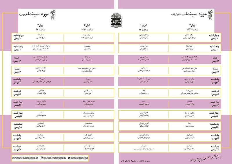 جدول نمایش فیلمهای سیوهفتمین جشنواره فیلمفجر