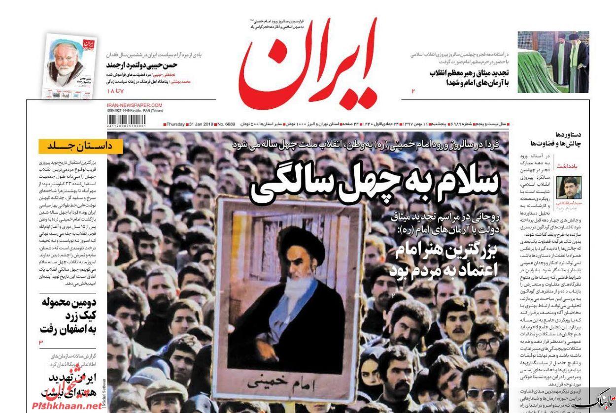 ۲۰ درصد افزایش حقوق برای ۲۰۰ درصد کاهش قدرت خرید؟! /اقتصاد و رفاه مردم هم هدف انقلاب بود/مزایای ارتباط مالی و تجاری (SPV) با اروپا برای ایران چیست؟