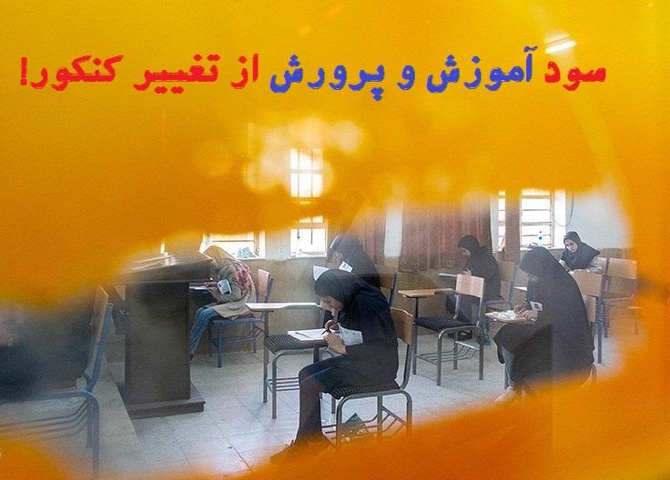 سود آموزش و پرورش از تغییر کنکور