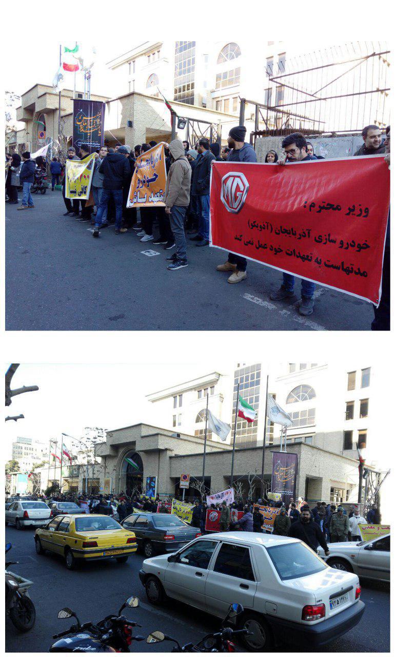 تجمع مشتریان آذویکو در مقابل وزارت صمت
