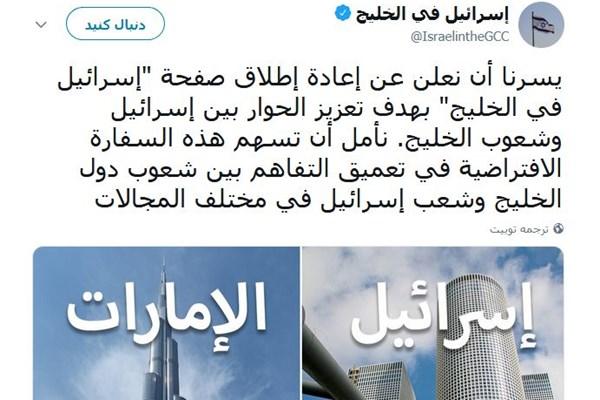 بازگشایی «سفارت مجازی» اسرائیل در کشورهای خلیج فارس/واکنش آیت الله سیستانی به اظهارات ترامپ/ لغو مجوز فروش تجهیزات موشکی به عربستان توسط آلمان/ عدم تمدید معافیت تحریم نفت ایران از سوی آمریکا