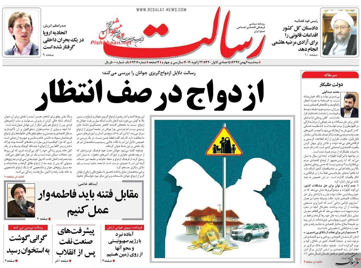 روزنامه رسالت 2 بهمن