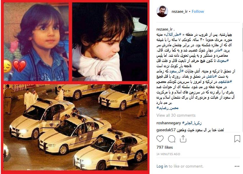 واکنش رضایی به جنایت داعش گونه در عربستان