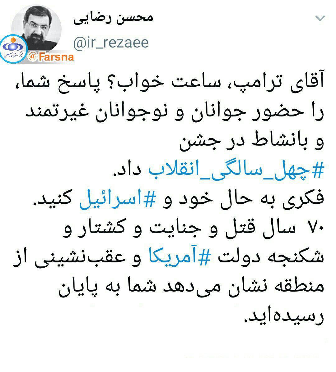 پاسخ توییتری محسن رضایی به ترامپ