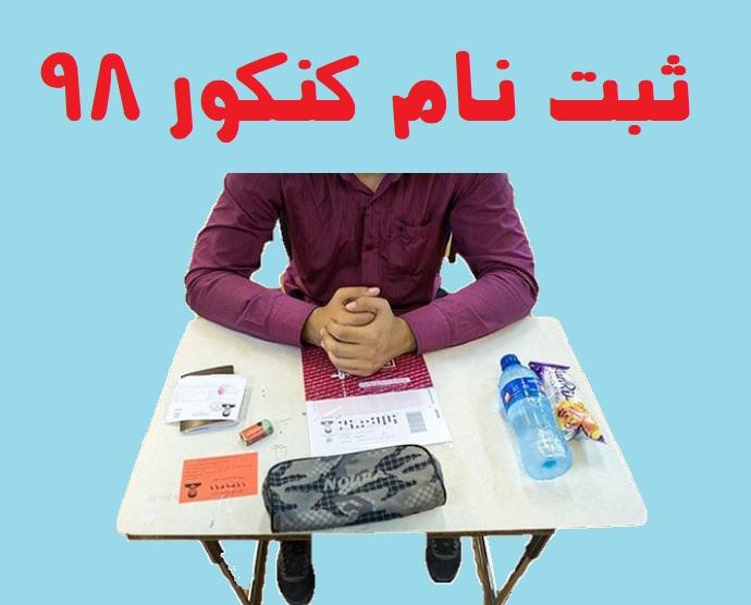 جزئیات ثبت نام کنکور 98 از 24 بهمن