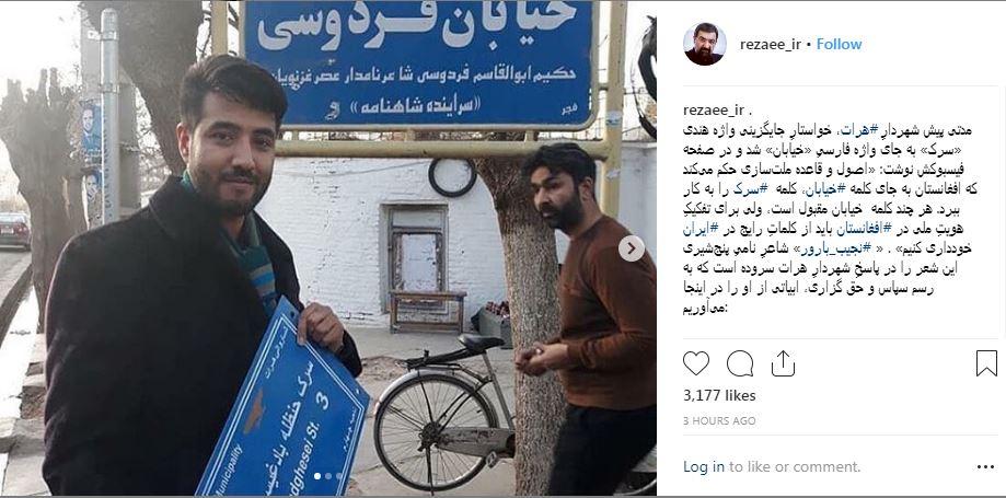 قدردانی رضایی از شاعر افغانستانی