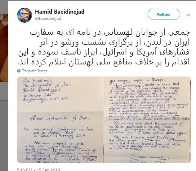 تعبیر سفیر ایران از