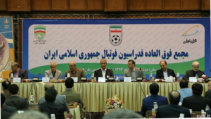 مجمع فوق العاده و استعفای بازنشستههای فوتبال چه شد؟