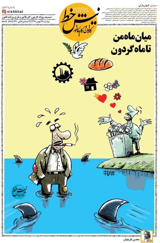 کاریکاتور: آخرین وضعیت مردم زیر فشارهای اقتصادی!