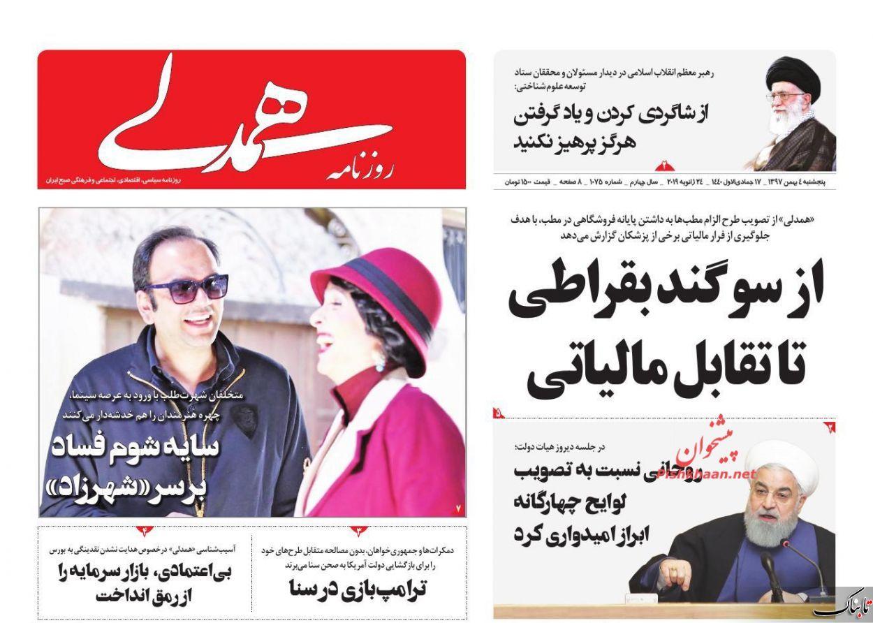 سایه شوم فساد برسر «شهرزاد» /لزوم واقعنگری در تصویب قوانین کودکهمسری/افقهای روشن نفتی ایران