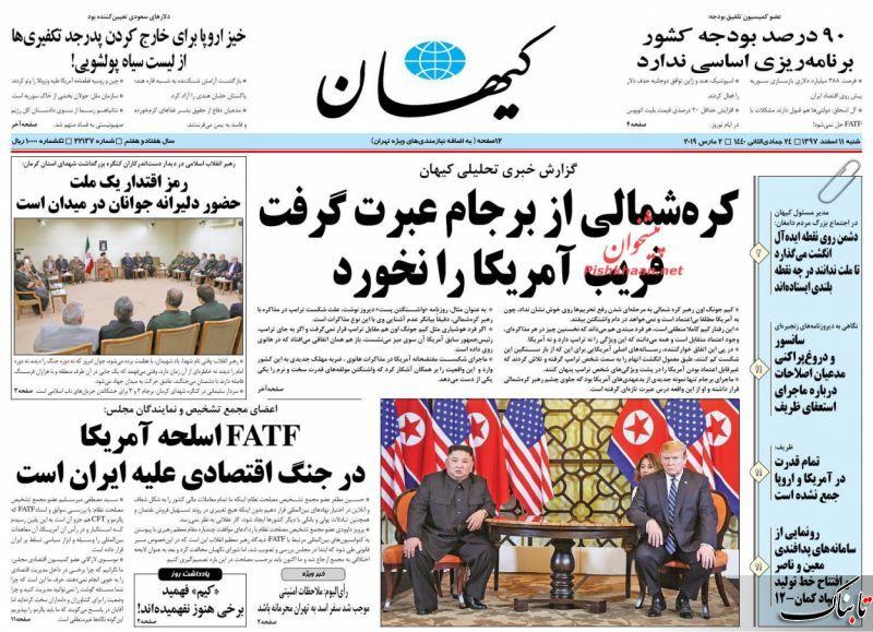 مجمع به کدام «مصلحت» رای میدهد؟ /تحلیل کیهان از علت شکست مذاکره کره شمالی و آمریکا/مدیریت جزیرهای و «دولت در دولت» چه آسیبی به کشور میزند؟