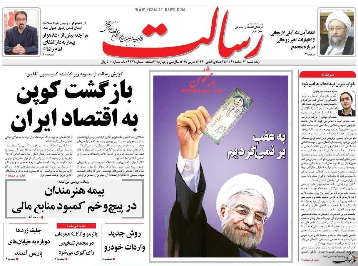 فقط دولت مقصر است؟ /چرا کوپن به اقتصاد ایران بازگشت؟ /پوتین هم میخواهد نتانیاهو برنده شود!