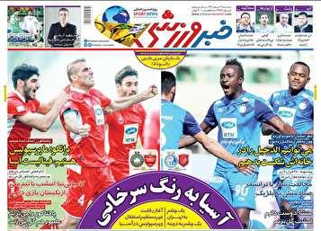 جلد روزنامههایورزشی سهشنبه 14 اسفند