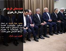 خندههای ظریف در دیدار امروز با رهبری/ پژمانفر: آقای لاریجانی به دلیل عدم رعایت آیین نامه کفاره بدهید/دعوت اسد از ظریف برای سفر به دمشق