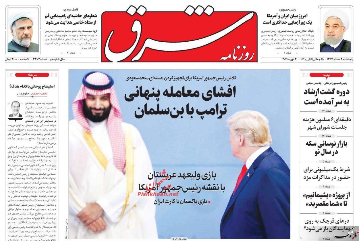 نمره جدید کیهان به دولت روحانی/مساله پالرمو و CFT لاینحل نیست/استیضاح رئیس جمهور با کدام هدف؟