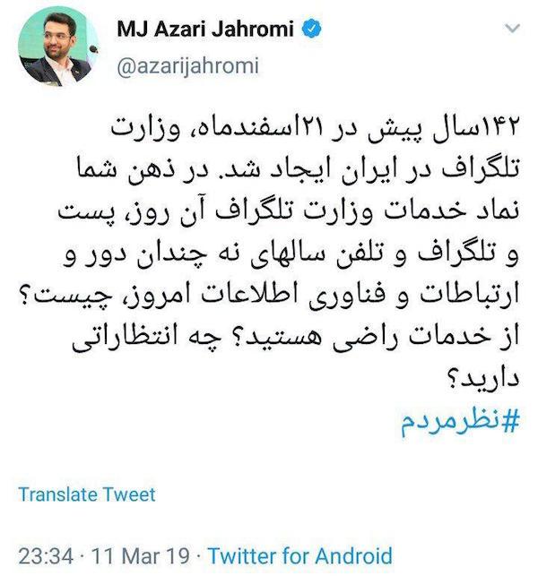 سؤال وزیر ارتباطات از مردم