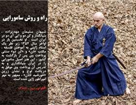 تقدیر پلیس از مأمور ماجرای فرهاد مجیدی/ آرای مردمی را چه کسی جابهجا کرد؟/ افزایش حقوق ۴۰۰ هزار تومانی لازمالاجراست /راه و روش سامورایی در تهران!