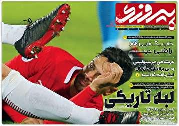 جلد روزنامه های ورزشی پنجشنبه 23 اسفند97