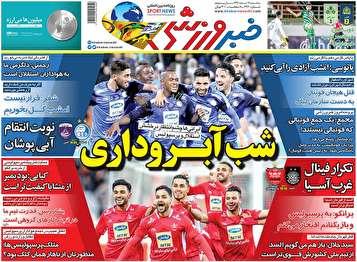 جلد روزنامه های ورزشی شنبه 25اسفند97