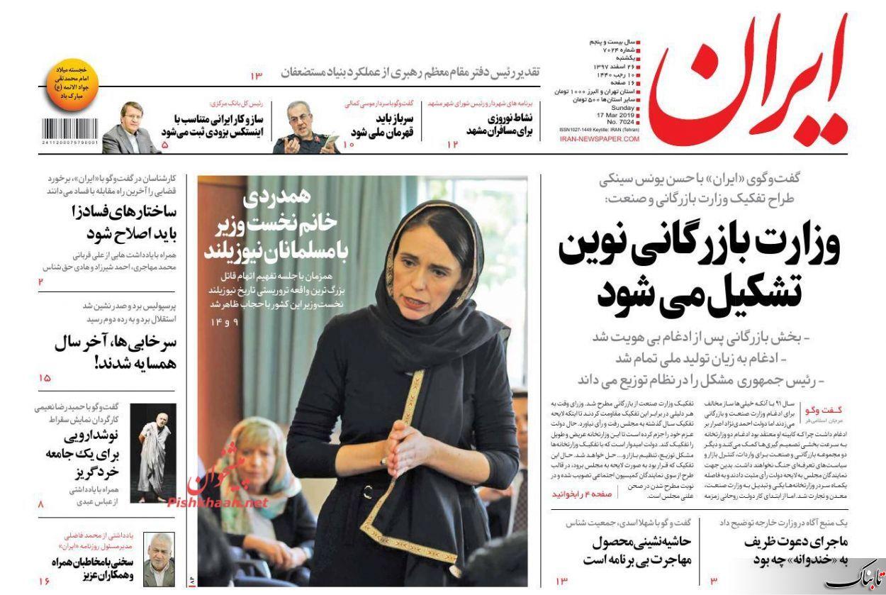 «عبور اصلاح طلبان از روحانی» به کجا میرسد؟ /اطلاعات را شفاف کنید تا فساد کمتر شود/آیا عراق میتواند بیطرف باشد؟