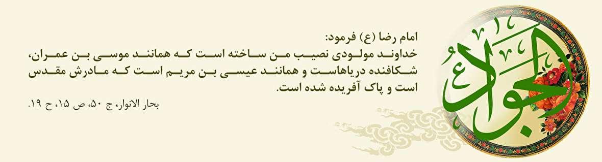 سیره سیاسی-اجتماعی امام محمدتقی (ع) در مدیریت جامعه شیعه چگونه بود؟