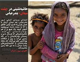 فلاحتپیشه: طرح برگزاری رفراندم برای پالرمو به معنای ایجاد التهاب در جامعه است/ خرازی: به دلایل امنیتی، سفر اسد بدون اعلام قبلی بود/ وضعیت اسفبار حاشیهنشینان در بندرعباس