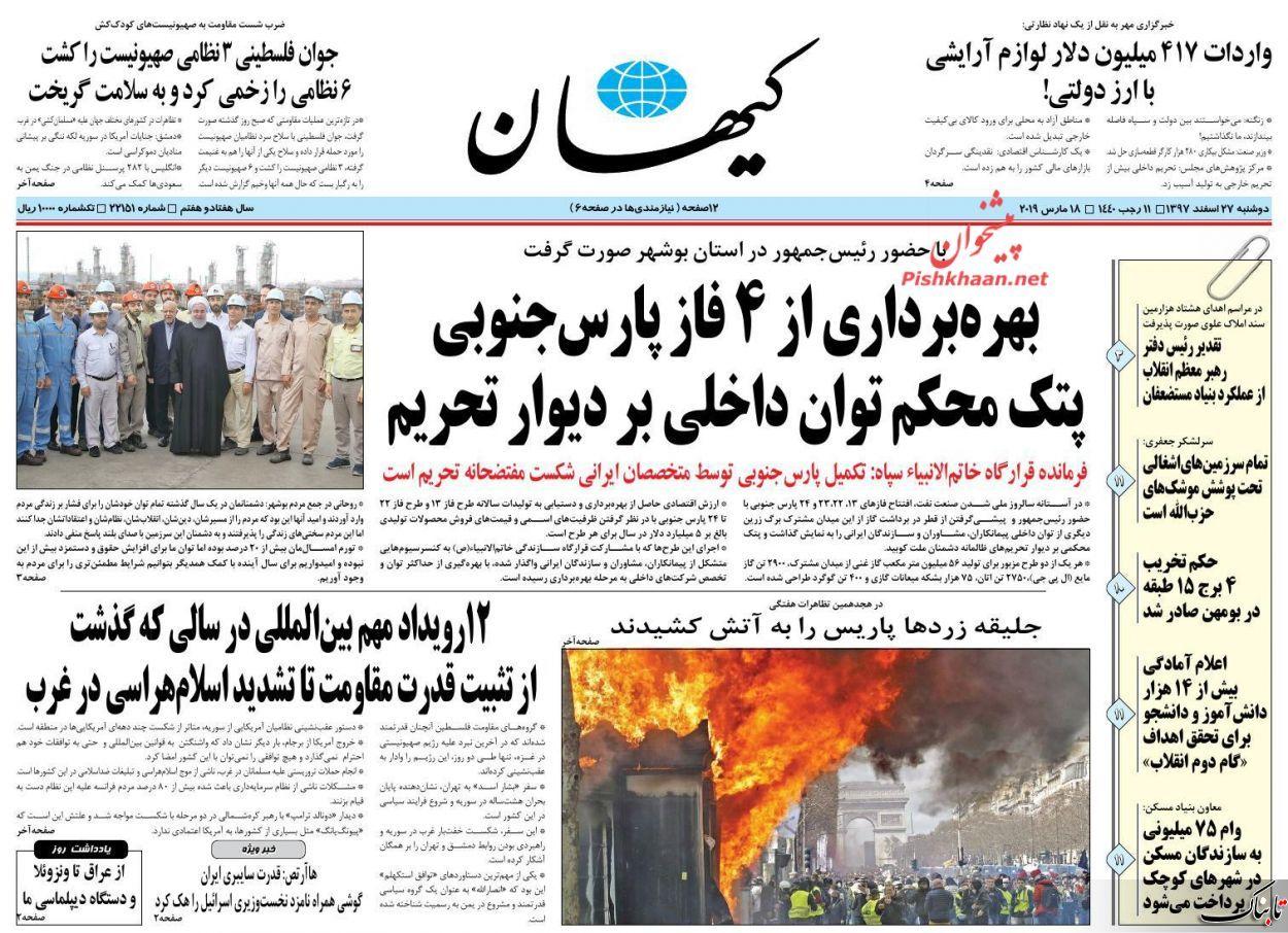 استقبال کیهان از «تغییر رویه دولت روحانی» /فناوری فضایی فیلترینگ را بلا موضوع میکند/مهمترین چالشهای پیش روی ایران درسال ۹۸