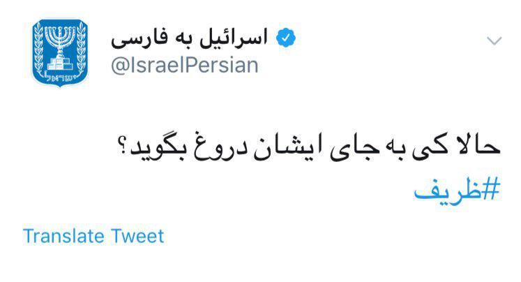 واکنش وزارتخارجه رژیمصهیونیستی به استعفای ظریف
