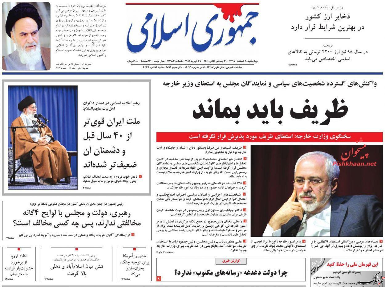 پیشنهاد مدیرمسئول کیهان به ظریف درباره استعفا/علت خشم و ترس ترامپ و نتانیاهو از ظریف چیست؟ /استعفایی که غیرمنتظره نبود