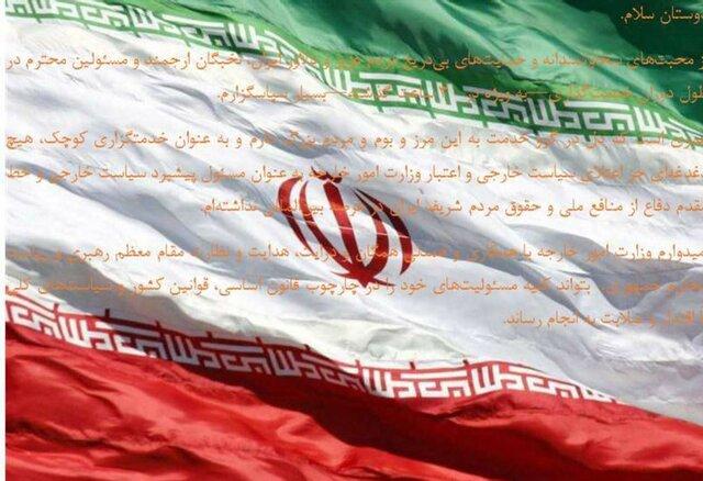 اولین پیام ظریف بعد از مخالفت با استعفایش