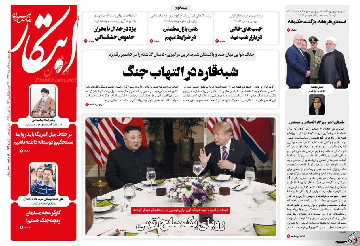 گرانفروشی با استقبال مردم افزایش مییابد/بازگشت قطار سیاسی ایران روی ریل دیپلماسی بین الملل /پشت خصوصیسازیهای رانتی چیست؟