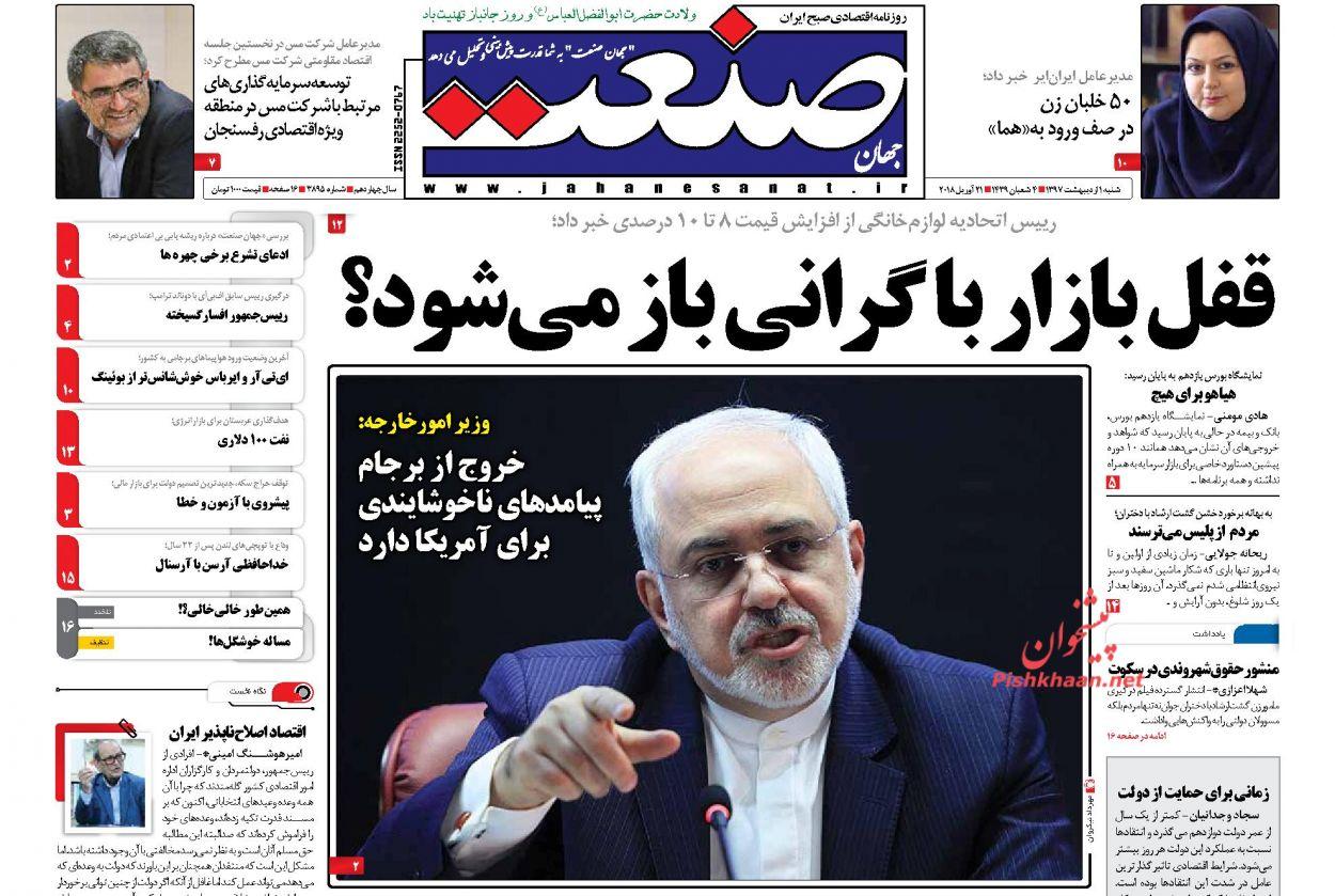 روزنامههای اقتصادی شنبه اول اردیبهشت ۹۷