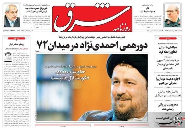 دورهمی احمدینژاد در میدان ۷۲/تحرکات مشکوک علیه ظریف/مضحکه جدید نتانیاهو