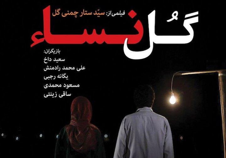 «گل نساء» و «علیمحمد رادمنش» برنده جایزه «رِمی»