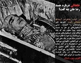خلخالی درباره جسد رضا خان چه گفت؟/«حمید بقایی» تحت مراقبت پزشکی است