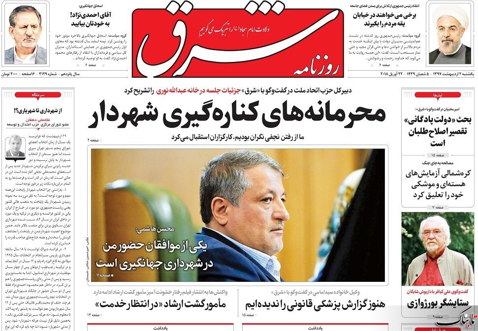 دغدغهها و چالشهای امروز روحانی/تاثیر مذاکرات کره بر برجام/یک زن در کمین تاج و تخت اردوغان/