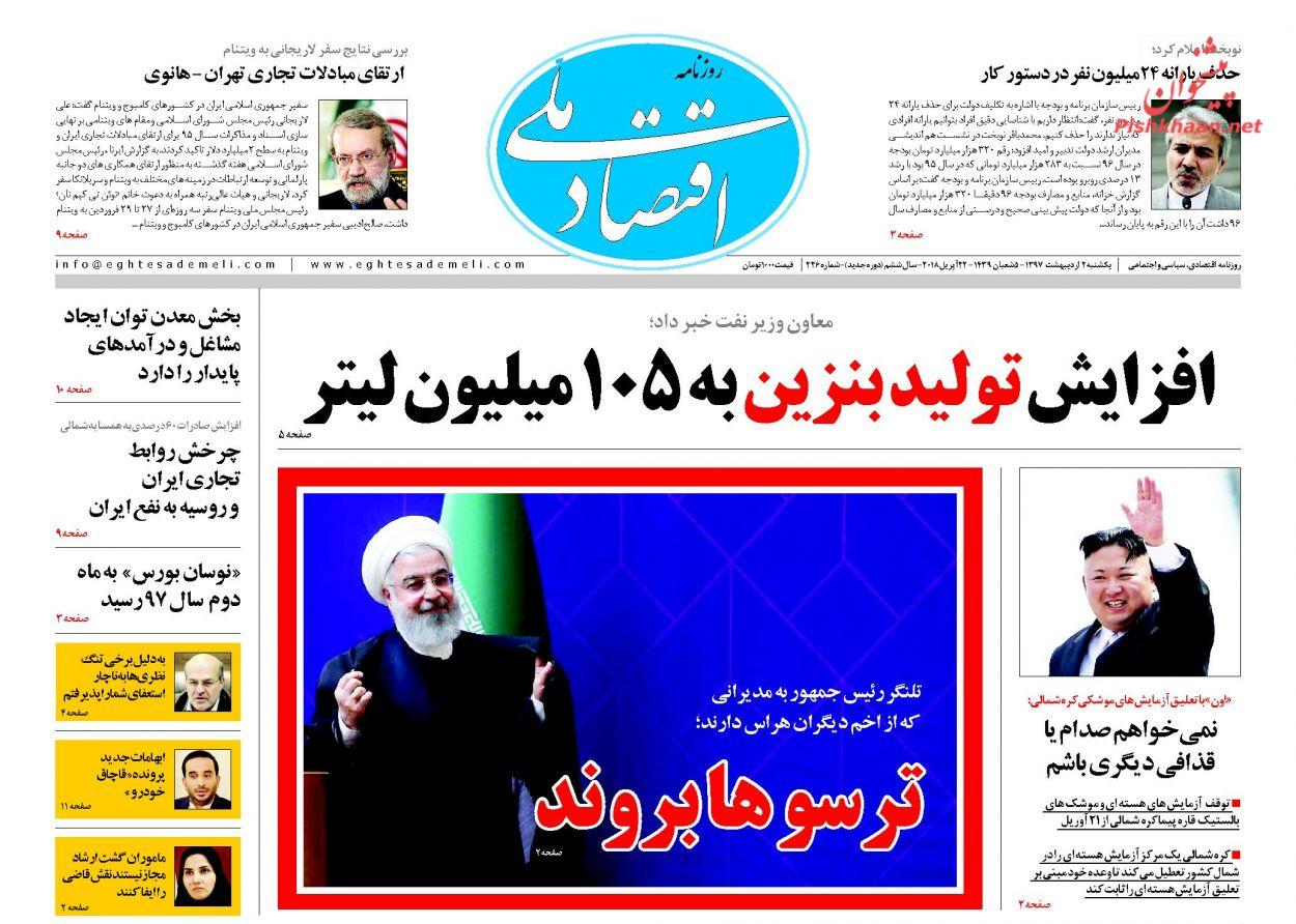 روزنامههای اقتصادی یکشنبه ۲ اردیبهشت ۹۷
