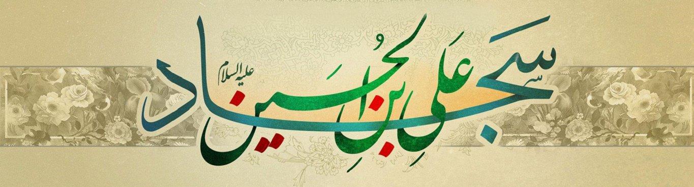 امام زین العابدین(ع)، تجسم معنویت و فضیلت
