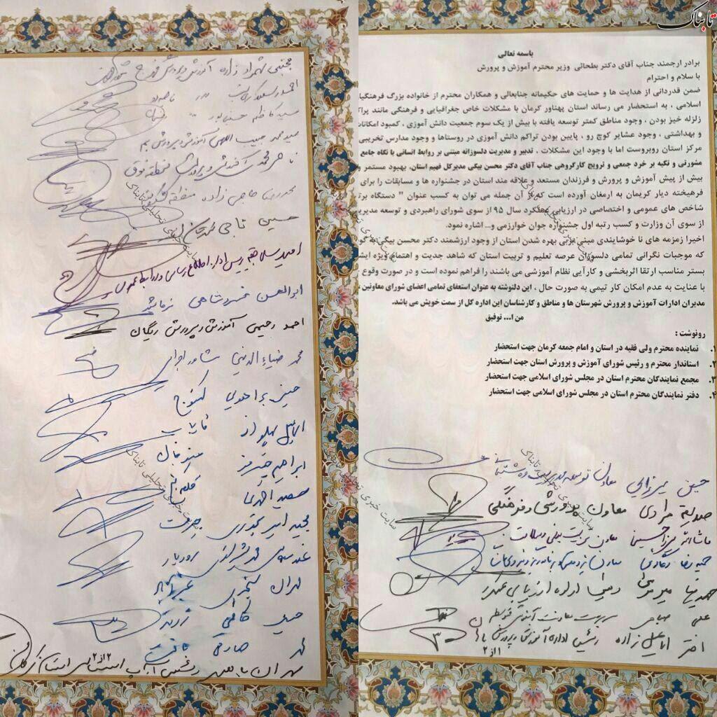 سکوت ابهام آفرین وزارتخانه در برابر  کودتای مدیران آموزش و پرورش کرمان
