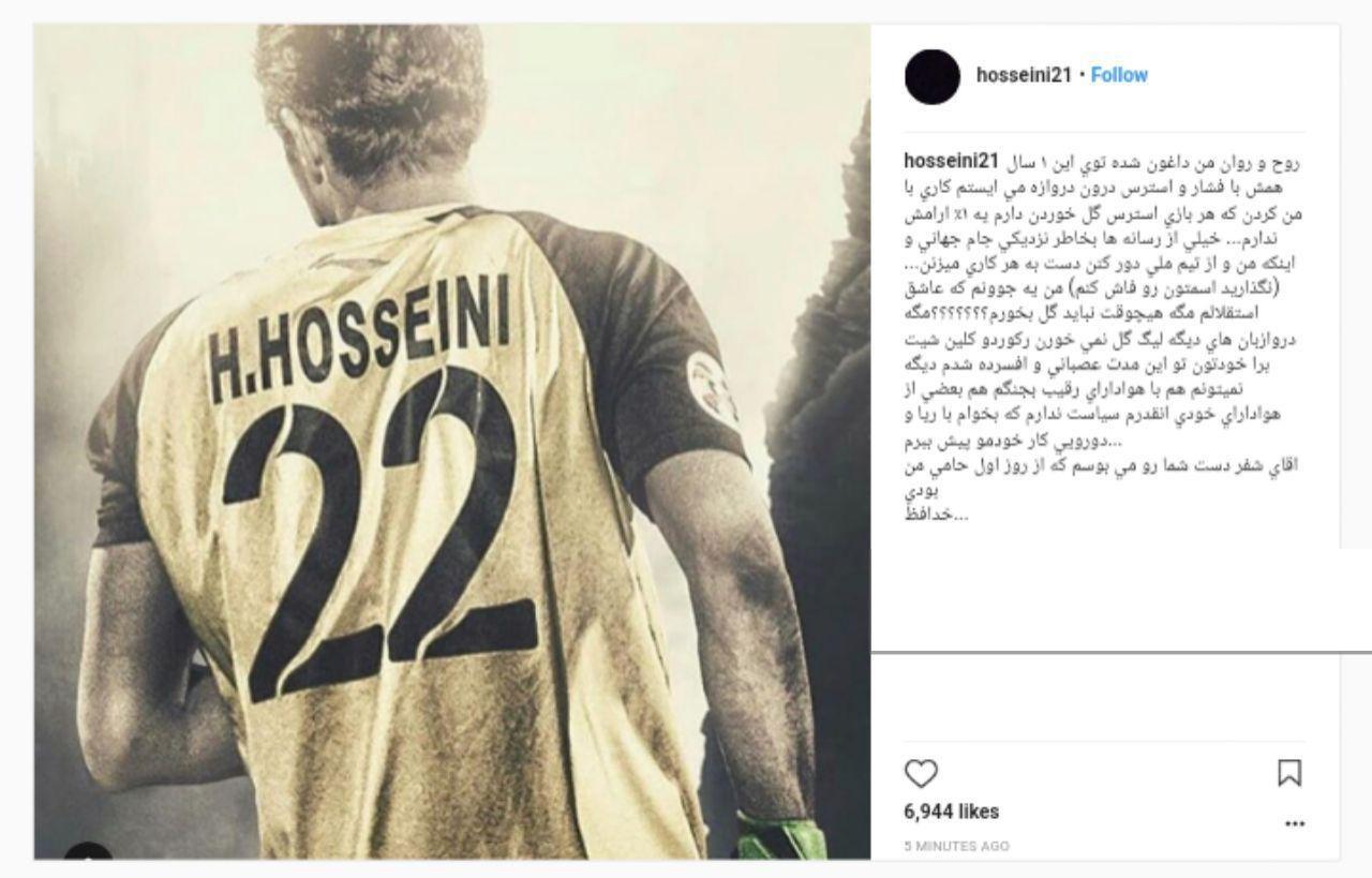 شوک سیدحسین حسینی به استقلال:آقای شفر،خدافظ!