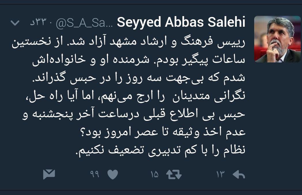 توئیت صالحی درباره رئیس فرهنگ و ارشاد مشهد