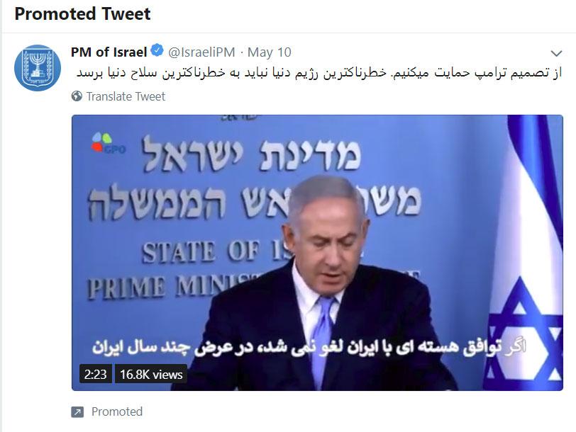 اسرائیل برای دیده شدن پیام نتانیاهو در توییتر پول میدهد، دست ایرانیها برای رسیدن به توییتر بسته است!