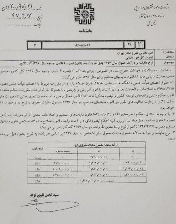 جزئیات بخشنامه معافیت مالیاتی جدید حقوقبگیران