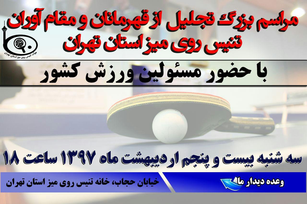 جشن بزرگ خانواده تنیس روی میز تهران باحضورچهره هاي سرشناس