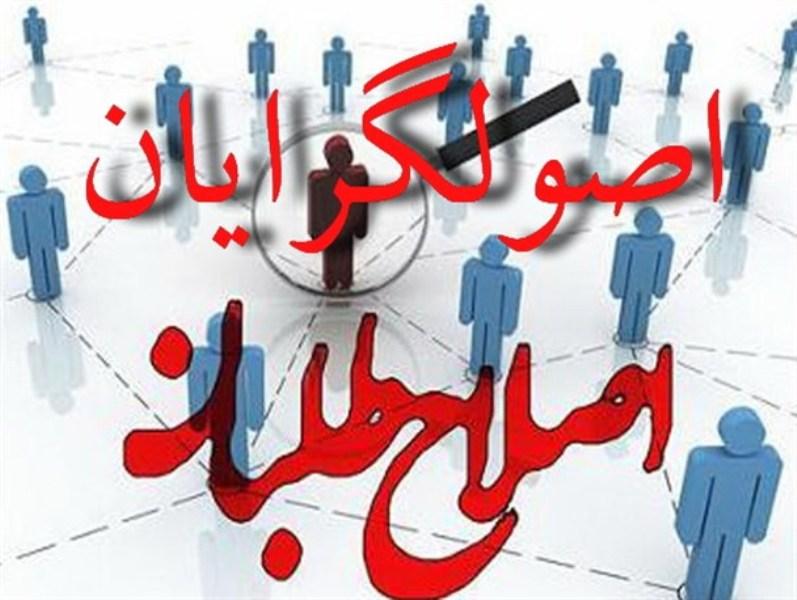 «تصمیم اصولگرایانه» اصلاحطلبان برای جلوگیری از دچارشدن به سرنوشت شورای اول!