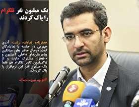 آذری جهرمی: تنها یک میلیون نفر تلگرام را پاک کردند/پس از «کشور قم»، حالا پیشنهاد تشکیل استان «۱۵ خرداد»
