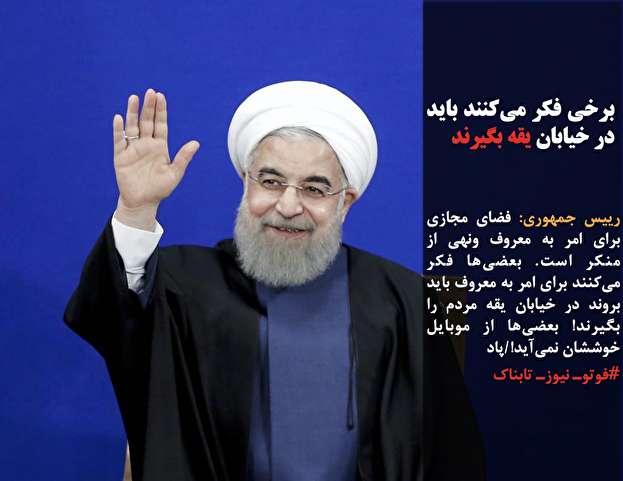 روحانی: برخی فکر میکنند باید در خیابان یقه بگیرند