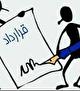 نکاتی که موجر و مستاجر باید درباره «عقد اجاره» بدانند!